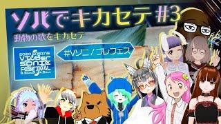 Live#245【VR深夜歌番組】#ソバでキカセテ #3 動物の歌をキカセテ