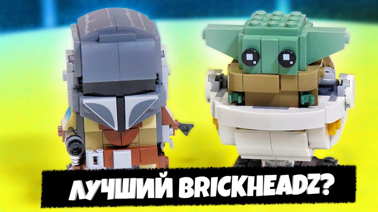 Лего Мандалорец и малыш Йода. Самый милый набор LEGO Star Wars Brickheadz 75317