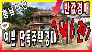 [부동산추천] 충남 아산 예쁘고 예쁜 단독주택 토지가 …