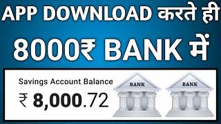 डाउनलोड करते ही रोज मिलेंगे 8000₹/- सीधे बैंक अकाउंट में मिलेंगे
