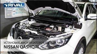 Установка амортизаторов капота на Nissan Qashqai 2014-