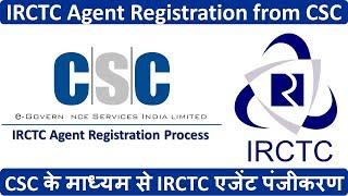 CSC के माध्यम से IRCTC एजेंट पंजीकरण   IRCTC Agent Registration from CSC full process live