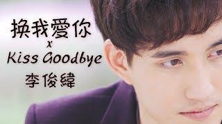 換我愛你 x Kiss Goodbye 何維健 x 王力宏 Marcus Lee 李俊緯 翻唱 Cover