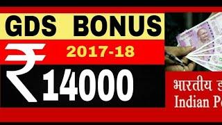 GDS BONUS 2017-18 PLB/PUJA /DIWAALI BONUS