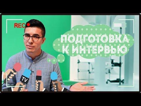 Как подготовиться к интервью : советы от телеведущего!