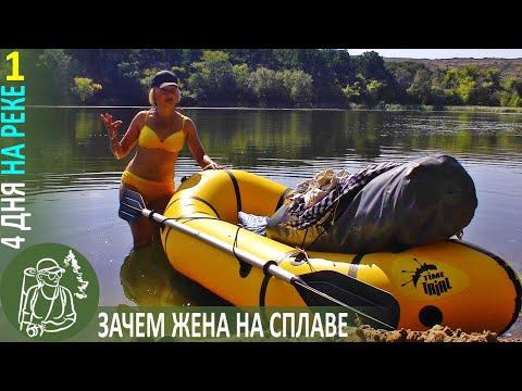 🌊 ⛵ 4-дневный сплав по Северскому Донцу | Серия 1: зачем жена на реке