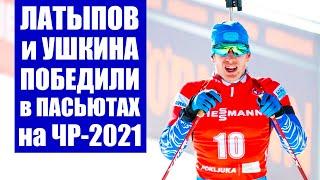 Биатлон 2021 Чемпионат России по биатлону 2021 Мужской и женский пасьюты итоги Латыпов и Ушкина 1