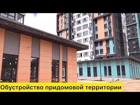 ЖК СКАНДИНАВИЯ Видео Обзор