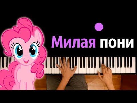 "Милая пони (опенинг из м/с ""Дружба-это чудо"" MLP) ● караоке | PIANO_KARAOKE ● ᴴᴰ + НОТЫ & MIDI"