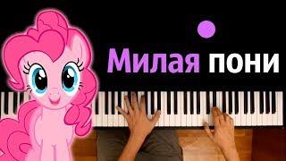 "Милая пони (опенинг из м/с ""Дружба-это чудо"" MLP) ● караоке   PIANO_KARAOKE ● ᴴᴰ + НОТЫ & MIDI"