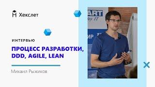 видео Бережливая разработка программного обеспечения
