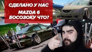 Сделано...у нас | Mazda 6 зачем так босозока? +КОНКУРС