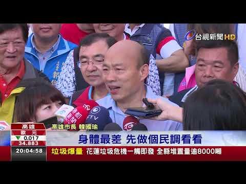 選總統民調最高韓國瑜:我心思不在這上面