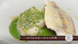 Yu's ~帝国ホテル 杉本 雄のフランス料理~ vol.2 メバルのローストと平貝