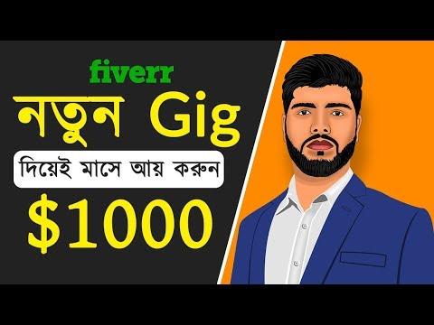 নতুন Gig দিয়ে মাসে আয় করুন $1000 USD | Fiverr Tutorial In Bangla | Quick Team