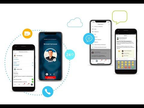 подключение мобильного телефона к Битрикс24 за 10 минут