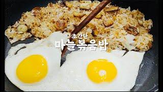 왕 간단한 ::마늘볶음밥:: 만들기 - 집밥 자취요리