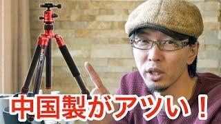 【三脚選び】 安いだけじゃない!中国製のクオリティがマジ凄い!(Sirui・Mefoto・BENRO) thumbnail