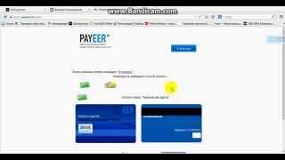Как правильно пополнить кашелек Payeer с карты виза или мастеркарт