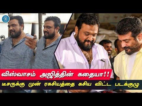 Viswasam Secrets Leaked | Viswasam Teaser Release | Ajithkumar Real Life Story | Thala pongal