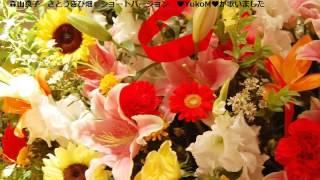 録画はカラオケ店で行っています。映像は花の写真としました。ご了承く...