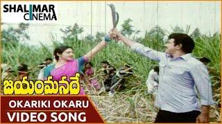 Jayam Manade Movie  || Okariki Okaru Video Song || Shalimar Cinema