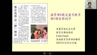 Publication Date: 2021-05-12 | Video Title: 4.24  「英文拼音、語法和默書」網上講座