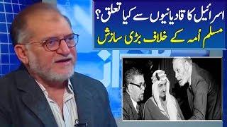 Qadiani & Israil Connection   Orya Maqbool Jan   Harf E Raaz
