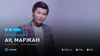 Ернар Айдар - Ак маржан ЖАҢА ƏН 2018 / ХИТ