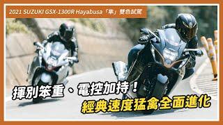 2021 SUZUKI GSX1300R Hayabusa「隼」雙色試駕揮別笨重、電控加持經典速度猛禽全面進化站長試車