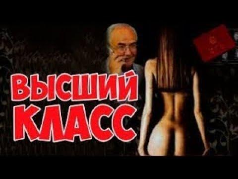 ВЫСШИЙ КЛАСС, комедия,