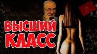 ВЫСШИЙ КЛАСС, комедия, криминал, 1990, КЛАССНЫЕ ФИЛЬМЫ СССР
