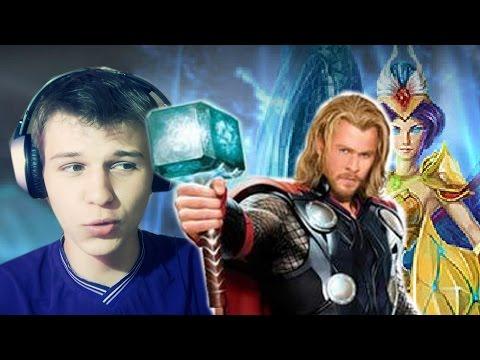 Тор пытается поднять свой молот - Мьелнир. Тор.