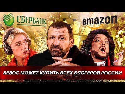 Рыбаков готов оплатить счет Киркорова | Блогеры-миллионеры | Сбербанк превращается в AliExpress