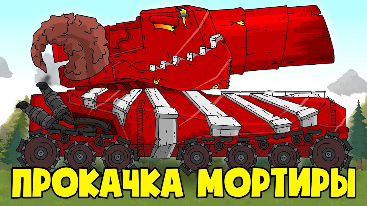 Улучшение мортиры Левиафана - Мультики про танки