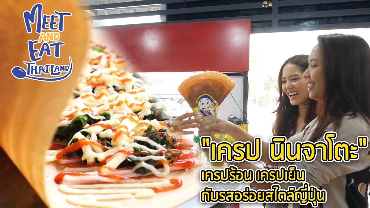 Meet and Eat Thailand [ เครป นินจาโตะ ]