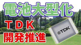 【TDK】大型リチウムイオン電池開発に追加投資します。