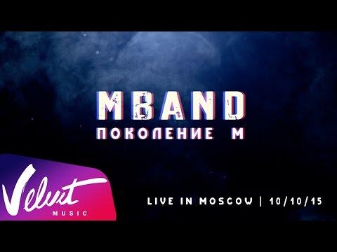 MBand – Концерт «Поколение М» (Полная версия, 7 декабря 2015)