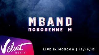 """MBAND – """"Поколение М"""" live-шоу. Полная видеоверсия"""