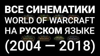 Все синематики World of Warcraft на русском языке (2004 — 2018)