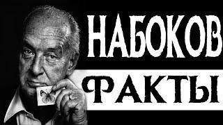 Набоков - Интересные факты о писателе