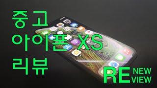 아이폰 XS, 지금 구…