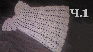 Детское платье крючком для девочки малышки Зефир Зефирка Ч.1 Crochet girls dress
