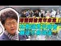 「大三罷」港警開槍!林鄭召開緊急記者會|三立新聞網SETN.com