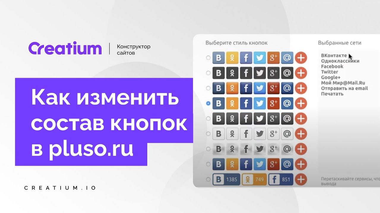 Как изменить состав кнопок в pluso ru