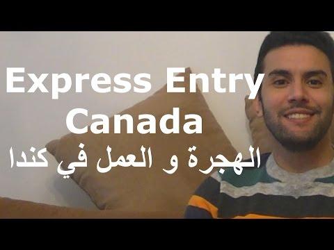 الهجرة و العمل في كندا بسهولة الشرح الكامل و المبسط مع طريقة التسجيل في برنامج Express Entry