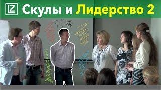 Лидерство 2 - Широкие - Выпуклые Скулы - Интегральное лицечтение - Физиогномика - Леонид Золин