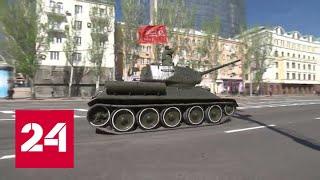 В Донецке готовятся к генеральной репетиции Парада Победы - Россия 24