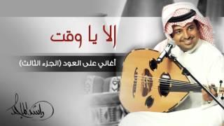 راشد الماجد - الا يا وقت (أغاني على العود - الجزء الثالث) حصرياً
