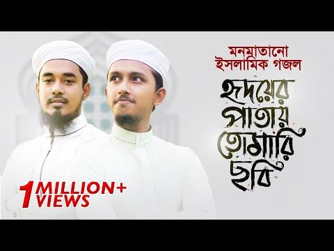 Hridoyer Patay Tomari Chobi (হৃদয়ের পাতায় তোমারি ছবি) Tawhid Jamil & Salman Sadi